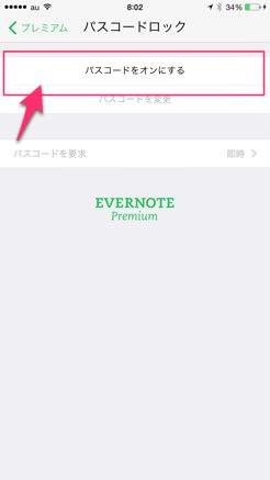 設定推奨 iPhone版Evernoteのパスコードロックが指紋認証に対応 4