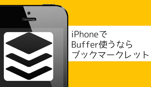 IPhoneからBufferへ投稿するならSafariのブックマークレットが最強便利