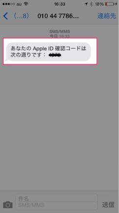 Apple IDの二段階認証の設定を簡単解説 今すぐやるべきです 12