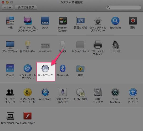 MacからiPhoneにBluetoothでテザリングできない時の対処法 4