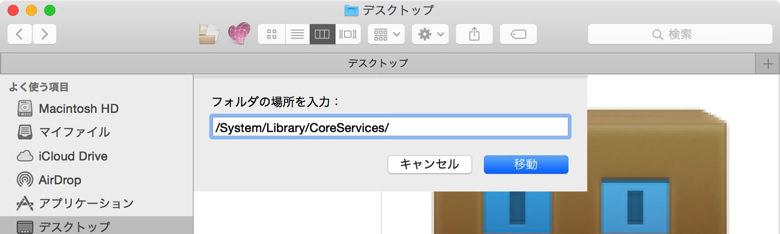 Finderアプリのアイコンを変更する方法 04