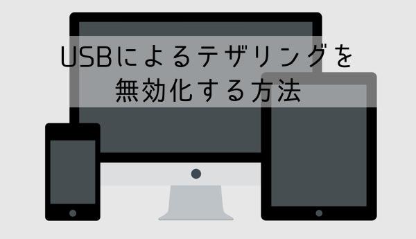 IPhoneのUSBによるテザリング インターネット共有 を解除する方法