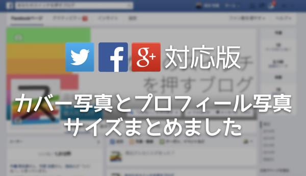 SNSのカバーとプロフィールの画像サイズまとめ Twitter Facebook Google+対応