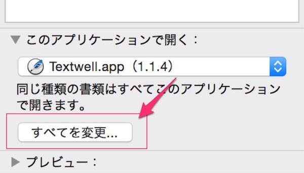 Mac ファイル形式に合わせて開くアプリを変えておくと作業効率が上がる 03