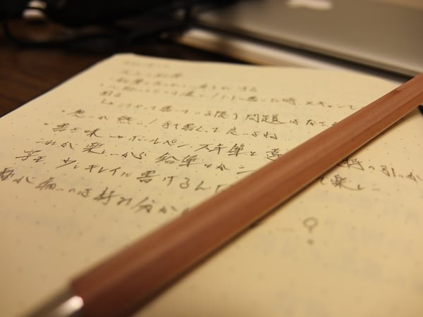 大人の鉛筆 7