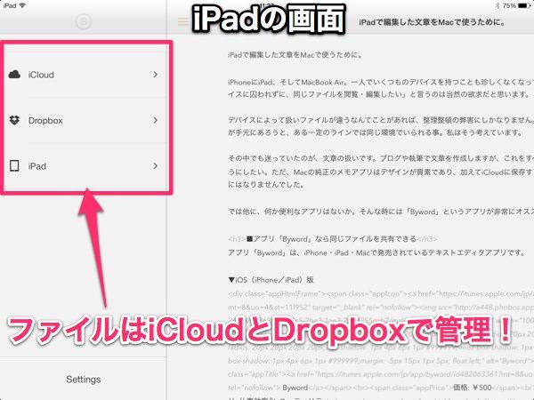 IPhone iPad Macで同一ファイルを使う方法