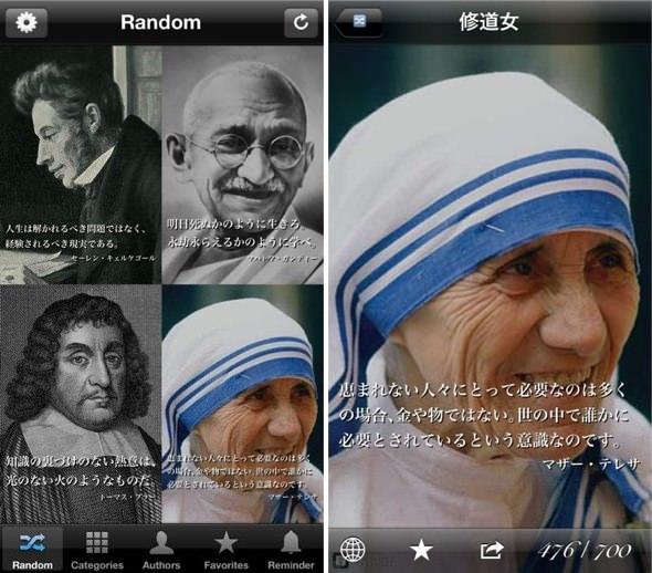 iPhoneアプリ「名言実行」の操作画面