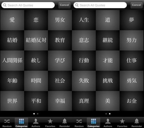 iPhoneアプリ「名言実行」で取り扱っているテーマ