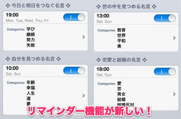 iPhoneアプリ「名言実行」のリマインダー設定画面