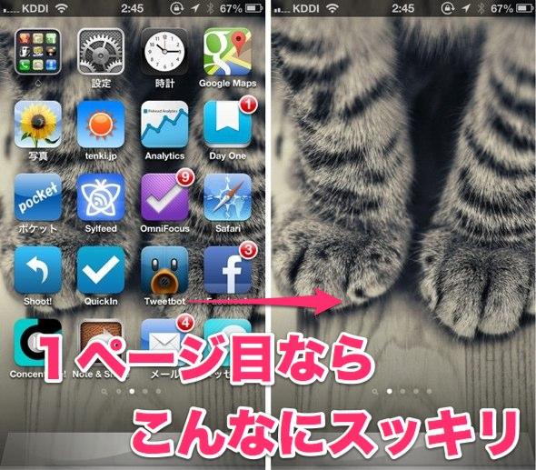 iPhoneのホーム画面の一ページ目を空にした時