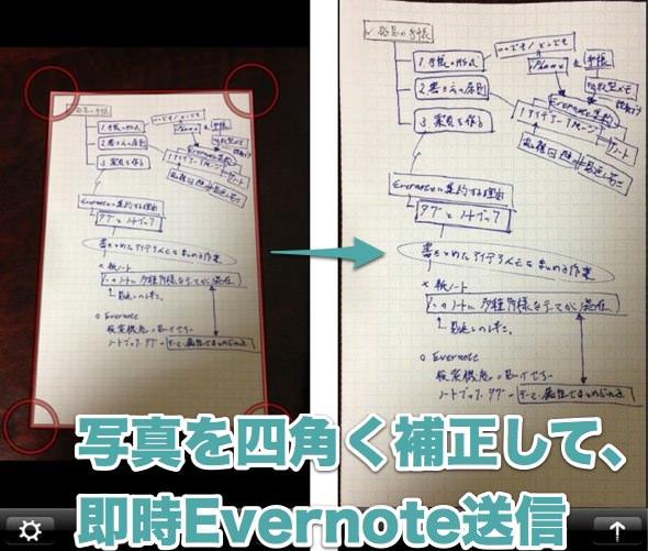 iPhoneアプリ「読取ゾウ」でのスキャン