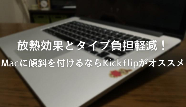 Macに傾斜を付けるならKickflipがオススメ