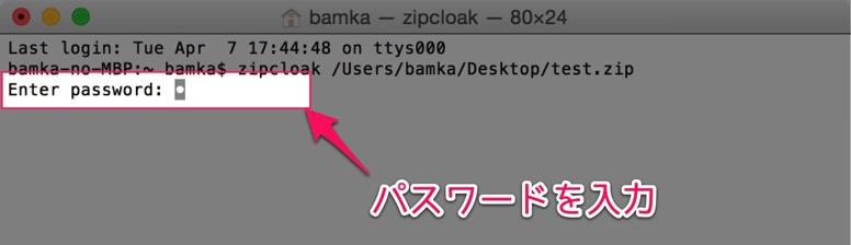 MacでZIPファイルにパスワードをかける方法はターミナルでzipcloak 03