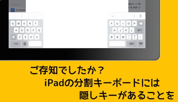 IPadの分割キーボードには中央に隠しキーが存在していて超便利