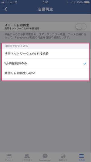 IPhoneの通信量が多いとお困りならFacebookの設定を見直そう 06