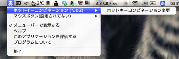 スクリーンショット 2013 01 04 3 52 12  mini