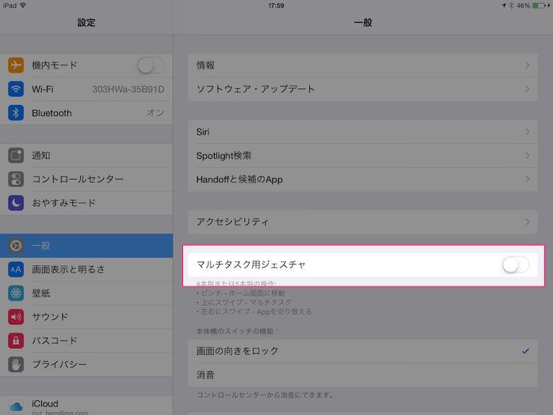 IPadでペイント系アプリを120 楽しむために必要な基本の設定項目 03