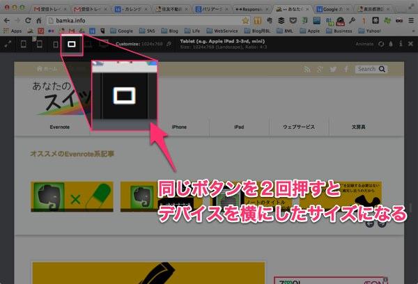 レスポンシブなサイトをサクッと確認できる便利ブックマークレット VIEWPORT RESIZER 5