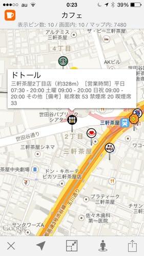 現在地周辺のお店や施設を地図から調べられる最強アプリ ロケスマ 4