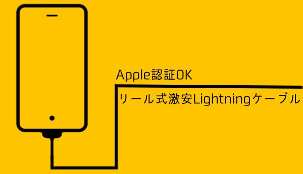 Apple認証の巻取り式Lightningケーブルが激安で買えるのはドンキだった 00
