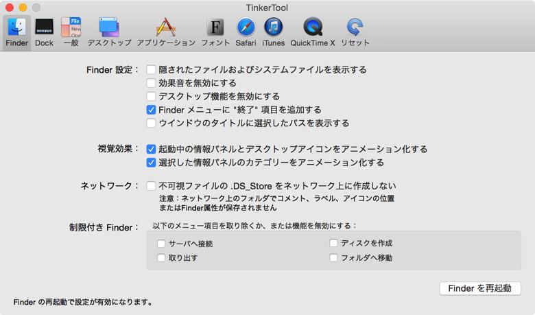 Macの隠し裏設定をターミナル無しで変更できる神アプリ Tinker Tool 01