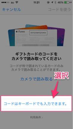 IPhoneからプロモーションコードやiTunesコードを使う方法 3