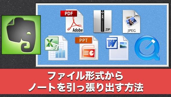 ファイル形式からEvernoteのノートを引っ張りだす方法 001