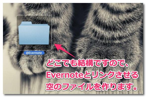 フォルダアクション Evernote自動転送保存 2