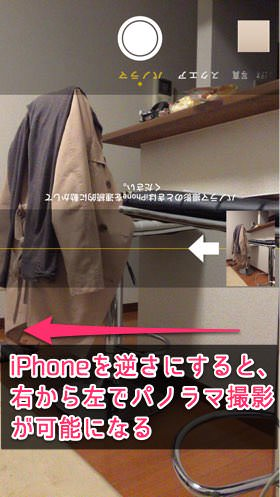 IPhoneのパノラマ撮影を逆方向で撮りたいなら逆さにすればOK 2