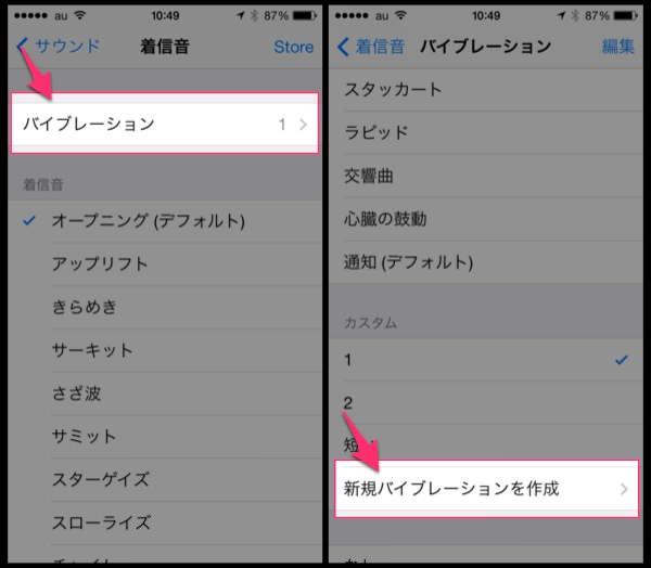 IPhoneのバイブがうるさいからバイブパターンを自作して静かに通知させる 3