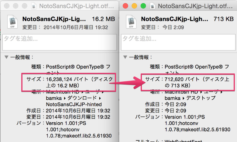 Noto Sans  源の角ゴシック をWebフォントで使えるように軽量化する方法 02