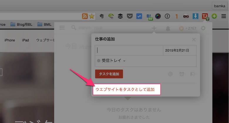 ウェブクリップはタスク化がオススメ EvernoteよりTodoistで保存しよう 3
