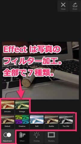 Pixlr Express 使い方 6
