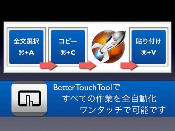 BetterTouchTool活用術 連続したアクションを全自動化 001