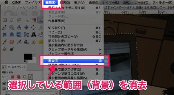 GIMPを使って画像を切り取る方法8