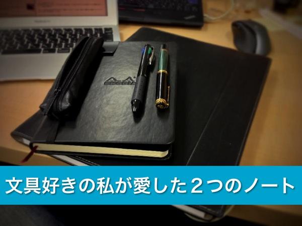 文具好きの私が愛した2つのノート