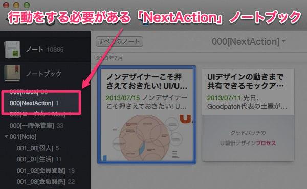 NextActionノートブック