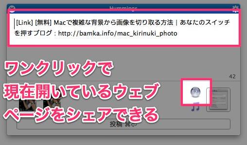 MacのSNS同時投稿アプリ Hummings の紹介3