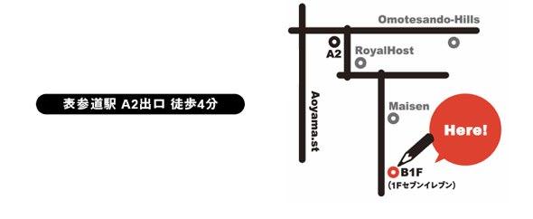 文房具カフェ 地図