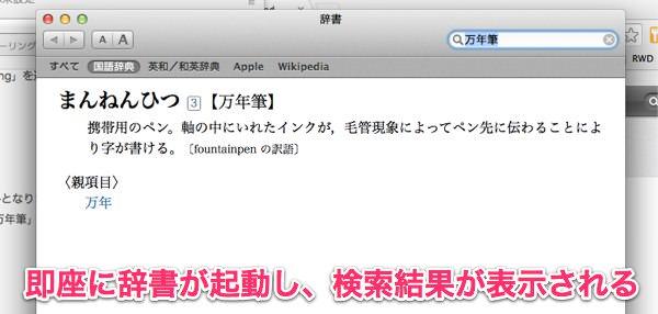 Macで辞書を引くならAlfredを使うのが最速 超便利 4