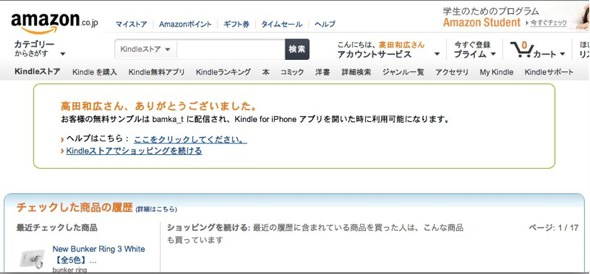 スクリーンショット 2012 12 24 5 44 52