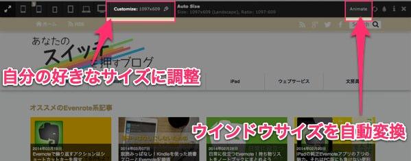 レスポンシブなサイトをサクッと確認できる便利ブックマークレット VIEWPORT RESIZER 6
