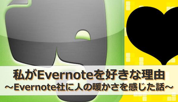 私がEvernoteを好きなワケは人の暖かさを感じられる会社だから