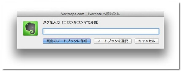 フォルダアクション Evernote自動転送保存 5