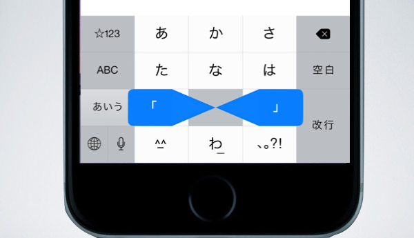 IOS8の新発見 や の左右フリックでカギカッコが付けられる 1