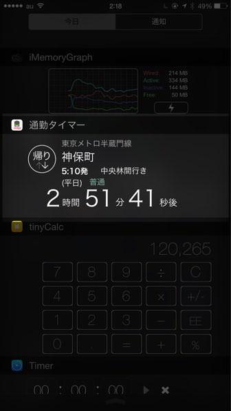 IPhoneが超便利になるオススメウィジェット09 Yahoo 乗換案内