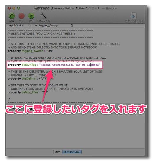 フォルダアクション Evernote自動転送保存 7