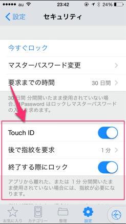 IPhone版1Passwordが指紋認証+Safari起動で使い勝手が劇的向上 03