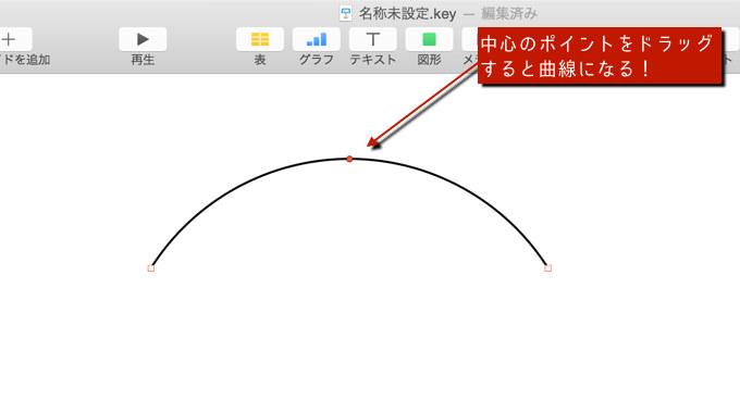 Keynoteで好きな図形を作る方法 004