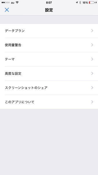 IPhoneオススメアプリ Dataman 12